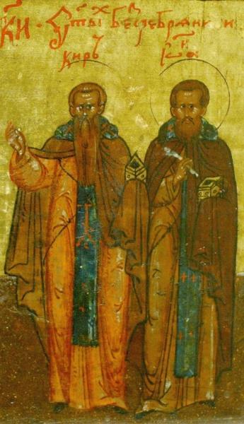 Светите Кир и Јован, бесребреници и чудотворци (13. 02.)