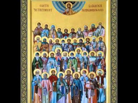 Светите славни Четириесет Битолски преподобномаченици (22.03 / 28. 10)